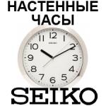 Интерьерные часы SEIKO
