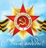 Часы День Победы!
