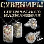 Сувениры специального назначения