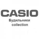 Будильники Касио