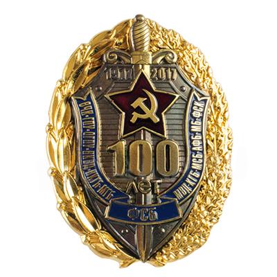 Знак «100 лет ФСБ» латунь.